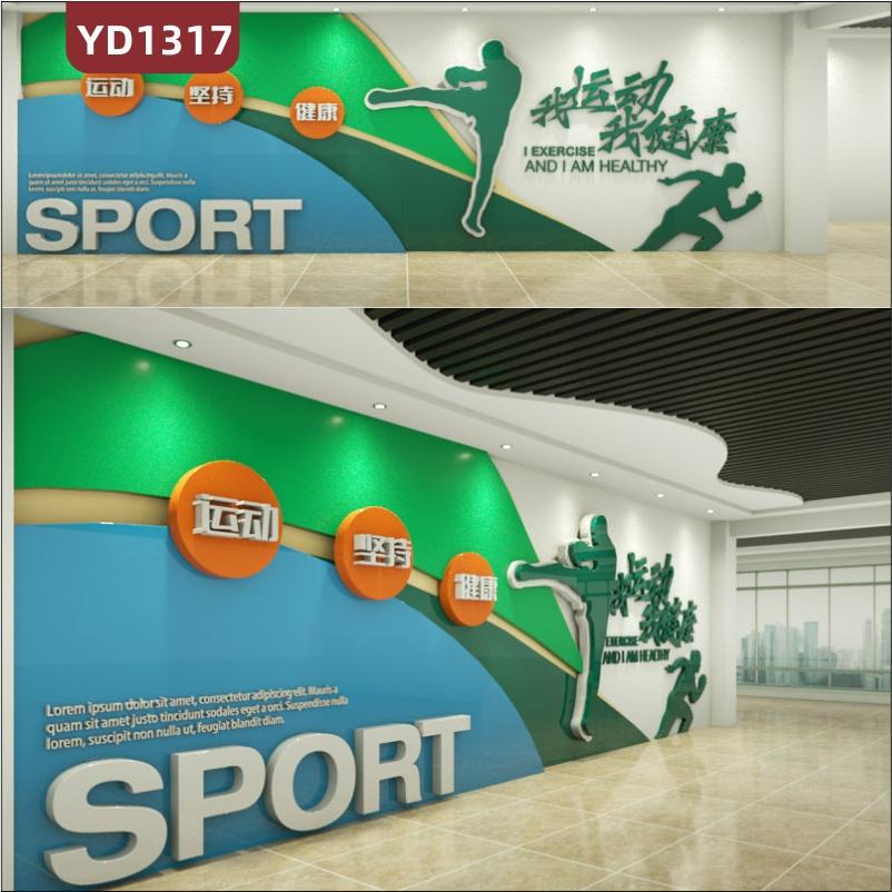 体育馆文化墙大厅几何图形组合装饰墙走廊运动健康理念标语展示墙贴