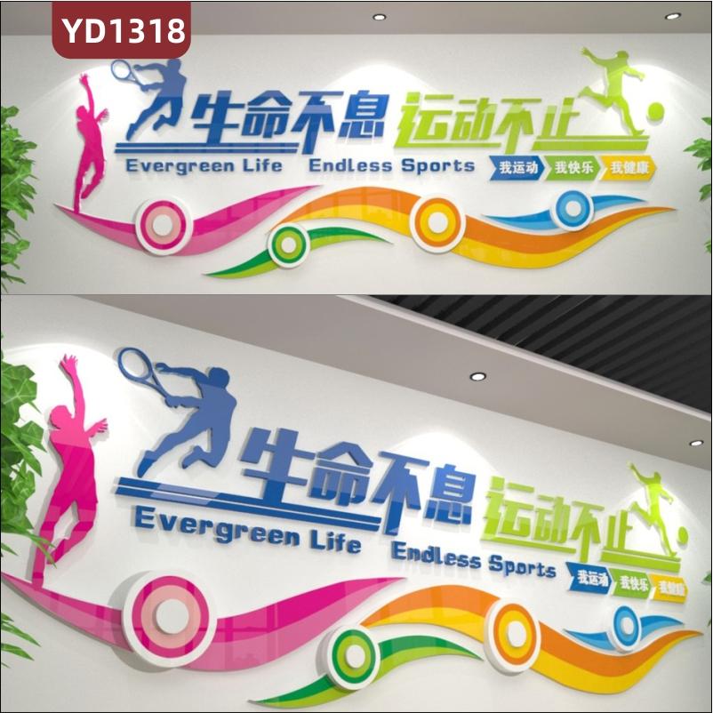 体育广场文化墙运动项目简介展示墙走廊体育精神理念标语立体墙贴