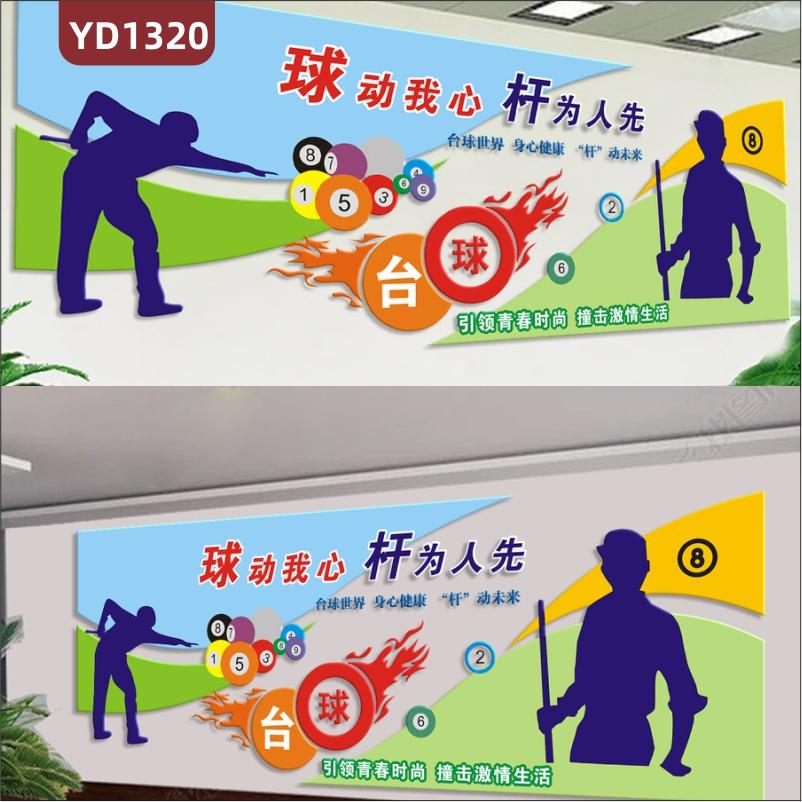 台球俱乐部文化墙前台台球比赛规则展示墙过道杆为人先标语立体宣传墙