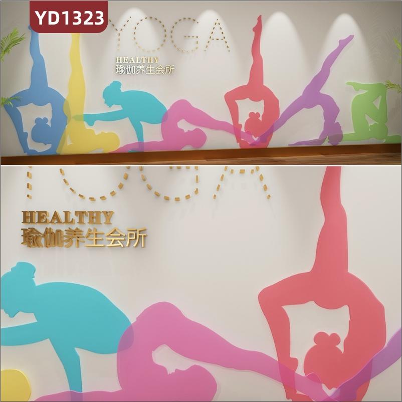 瑜伽养生会所文化墙前台瑜伽放松姿势展示墙走廊健康宣传标语立体墙贴