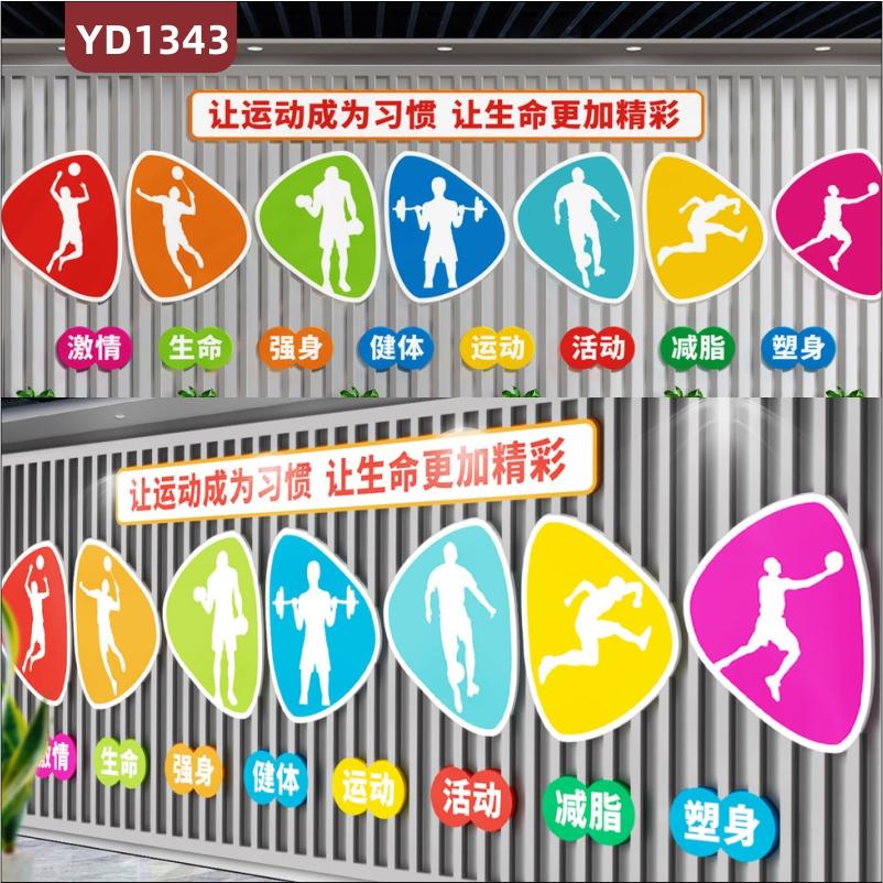 体育馆文化墙大厅几何图形组合运动项目简介展示墙走廊健康理念标语展示墙贴