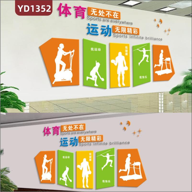 运动场馆文化墙大厅运动项目简介几何组合装饰墙体育精神标语立体宣传墙