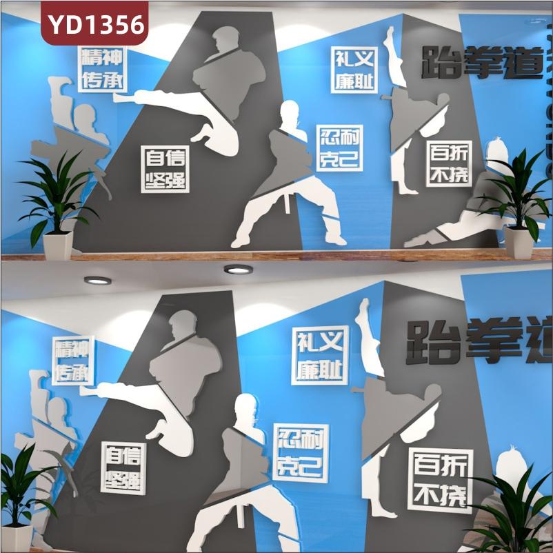 跆拳道武馆文化墙大厅武术精神宣传标语立体墙贴过道格斗姿势展示墙