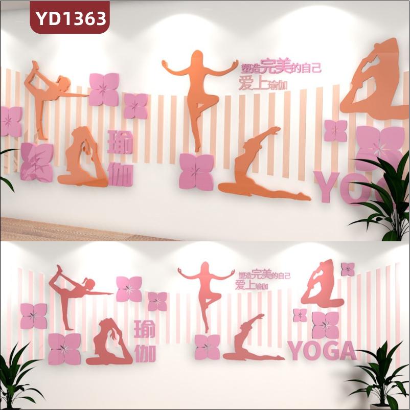 瑜伽养生会所文化墙前台温馨粉风格装饰背景墙过道健康理念标语立体墙贴