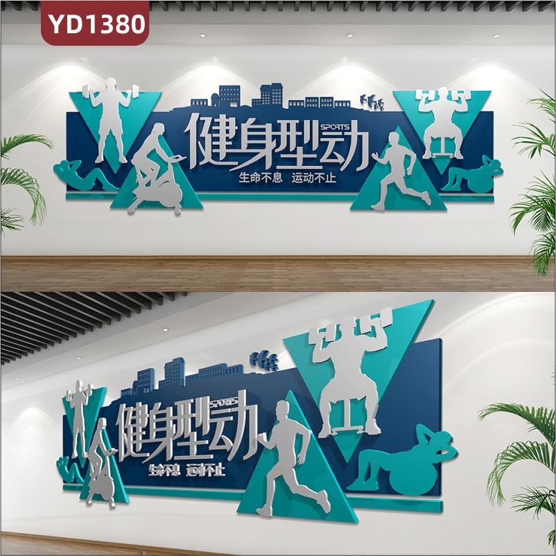 健身房文化墙前台典雅蓝装饰背景墙走廊健美塑型宣传标语立体墙贴