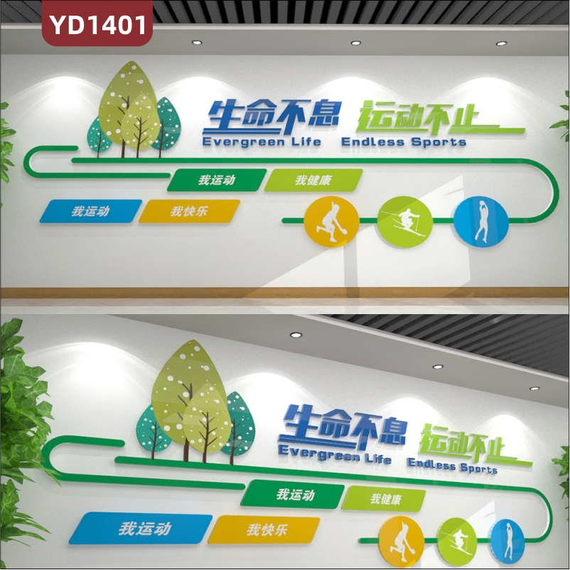 体育场馆文化墙冬季奥运会项目简介展示墙运动健康标语立体宣传墙贴