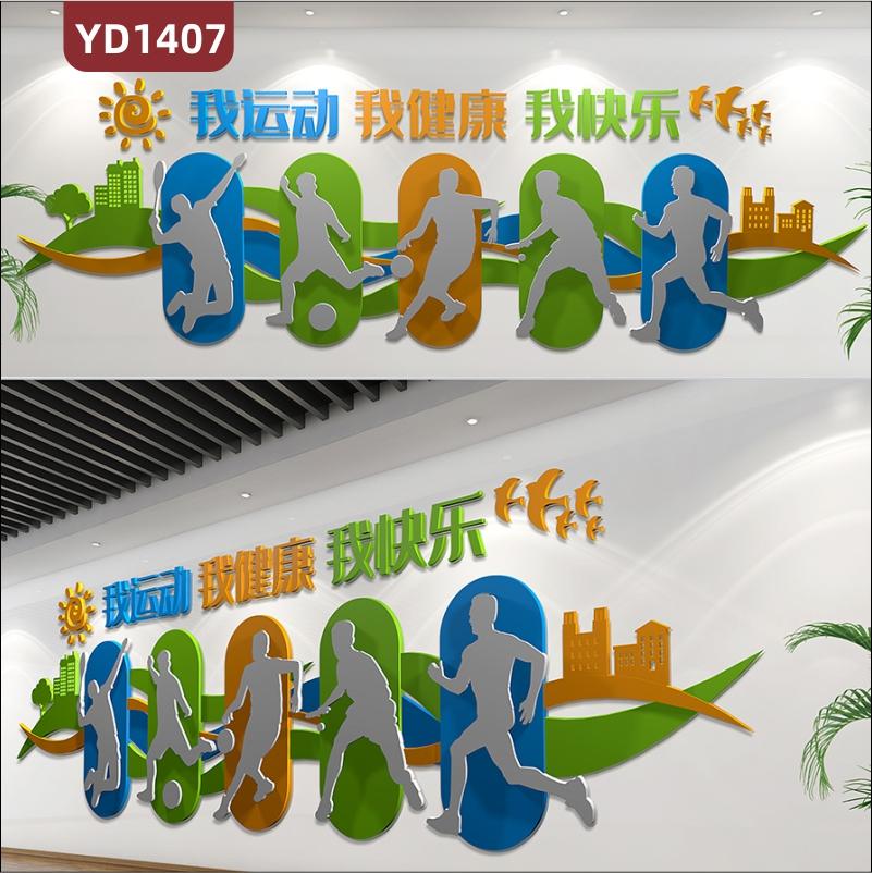 体育场馆文化墙运动健身项目简介立体组合挂画装饰墙走廊运动健康宣传标语立体墙贴