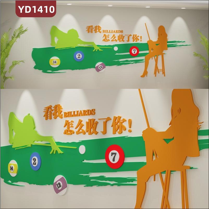 休闲场所文化墙台球俱乐部前台装饰背景墙台球比赛规则展示墙走廊宣传标语墙贴