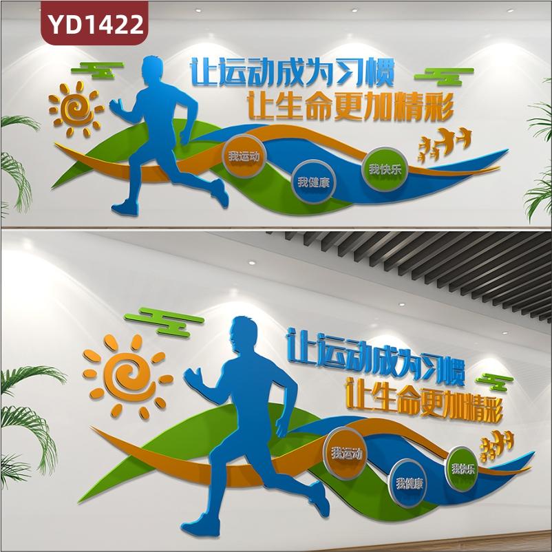 体育场馆文化墙过道跑步运动比赛简介展板健康理念宣传标语立体墙贴