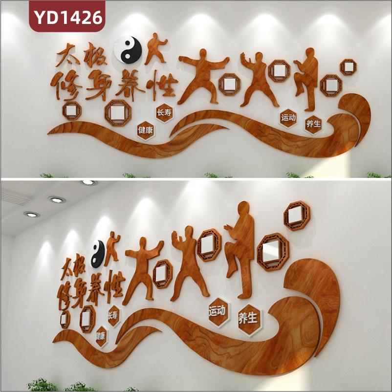 武术馆文化墙传统风修身养性标语立体装饰墙太极拳国粹传承宣传墙贴
