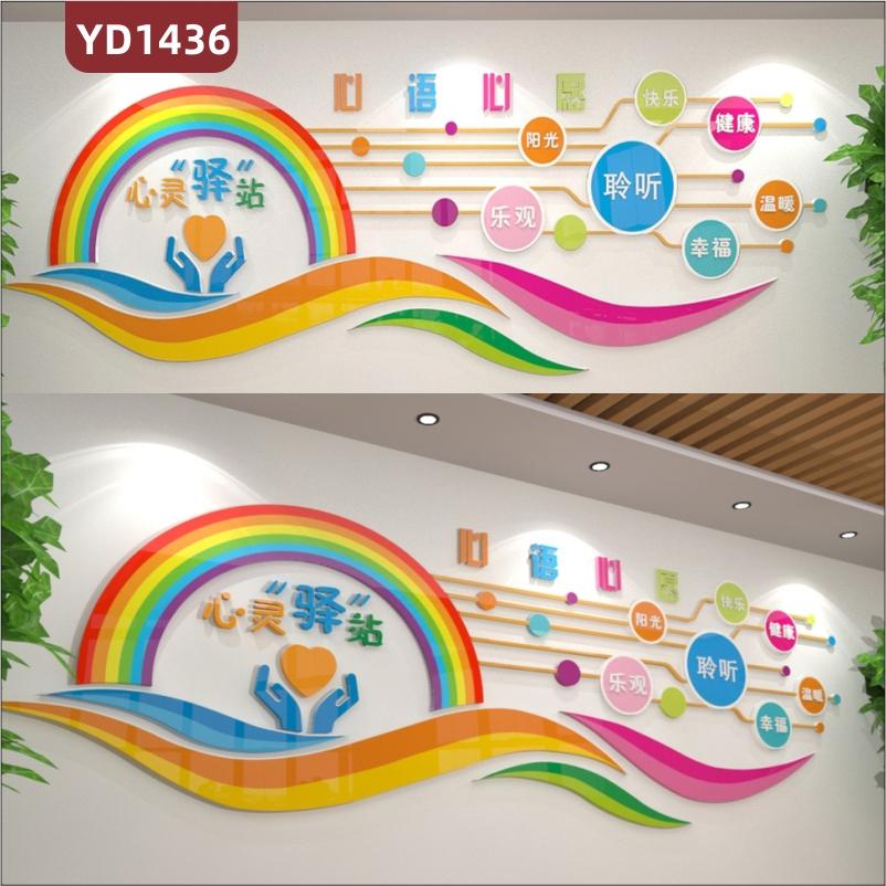 学校文化墙心灵驿站立体卡通装饰墙过道学习理念标语立体宣传墙贴