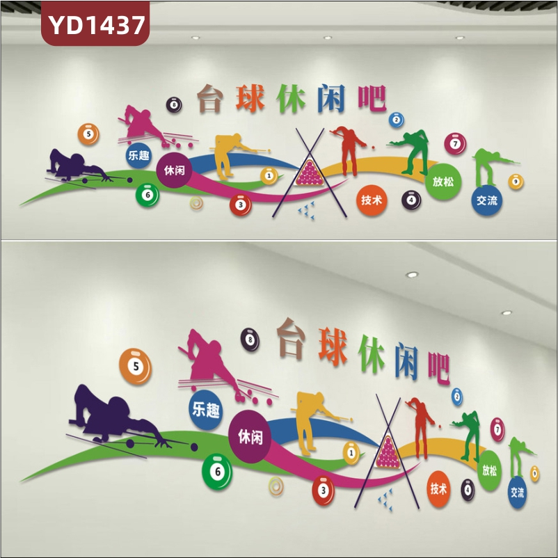 娱乐场所文化墙台球休闲吧比赛规划简介展示墙运动理念标语立体墙贴
