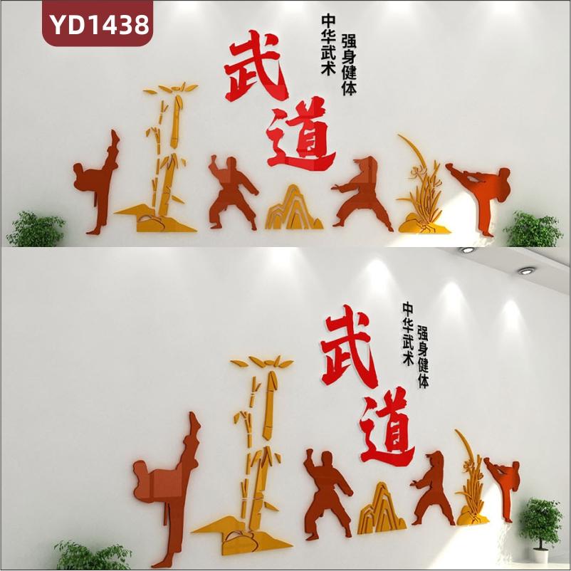 武术场馆文化墙武道精神宣传标语立体装饰背景墙格斗姿势展示墙贴