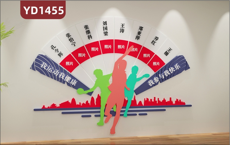 体育馆文化墙乒乓球室过道扇形装饰墙走廊奥运冠军风采照片展示墙