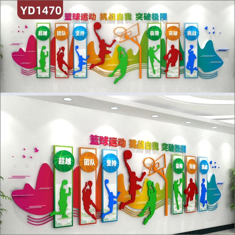体育文化墙篮球场馆几何图形组合装饰墙走廊运动精神理念标语展示墙
