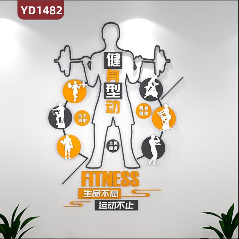 健身房文化墙前台强身健体理念标语立体墙贴过道运动器材简介展示墙