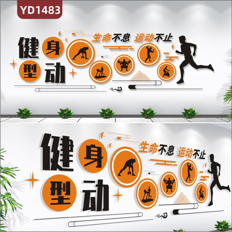 运动文化墙前台健美型动立体宣传墙过道健身器材训练方法展示墙贴