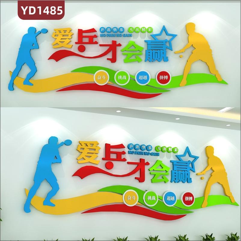 体育文化墙乒乓球室名人风采装饰背景墙走廊运动精神理念标语展示墙