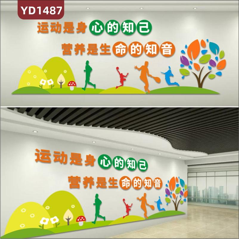 体育文化墙运动项目介绍装饰背景墙走廊健康运动生活理念标语展示墙