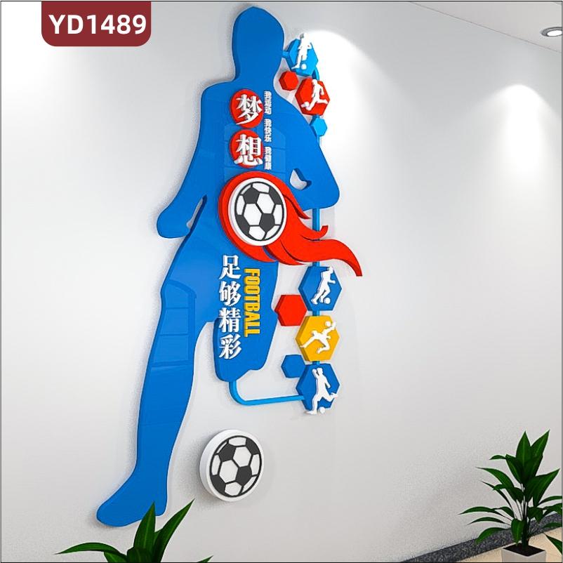 体育文化墙足球场馆名人风采装饰背景墙走廊运动精神理念标语展示墙