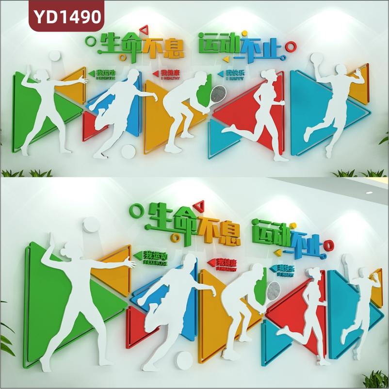 体育文化墙运动项目立体三角形组合装饰墙生命不息运动不止理念标语展示墙