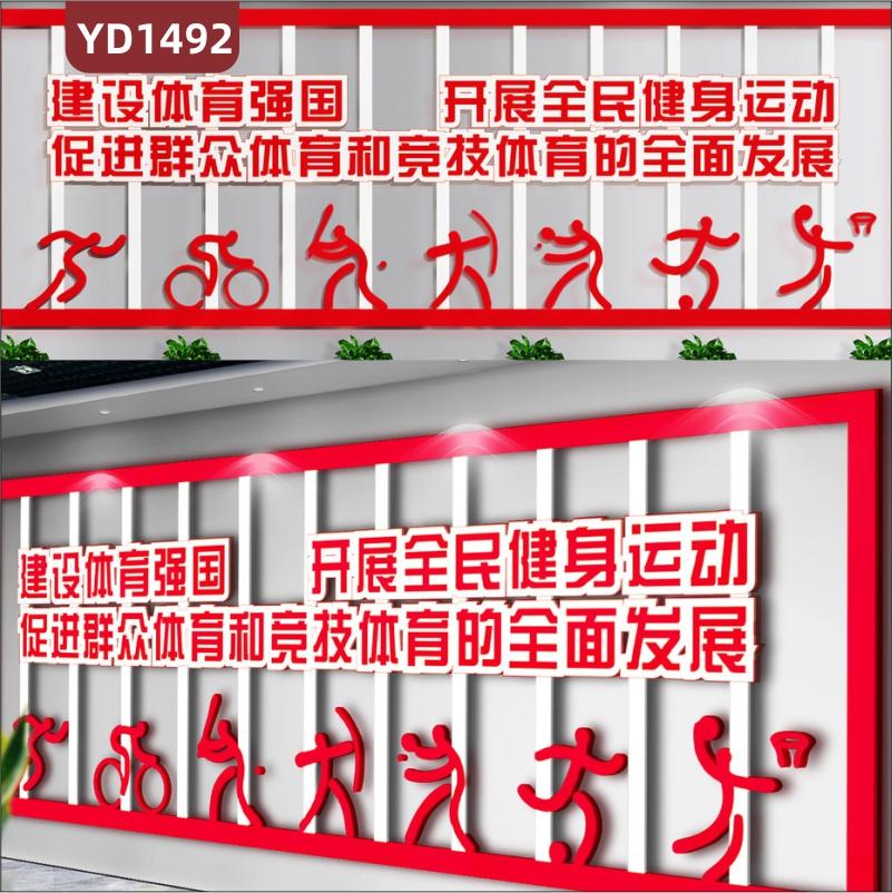 运动场馆文化墙中国红组合装饰墙过道体育强国理念标语立体展示墙