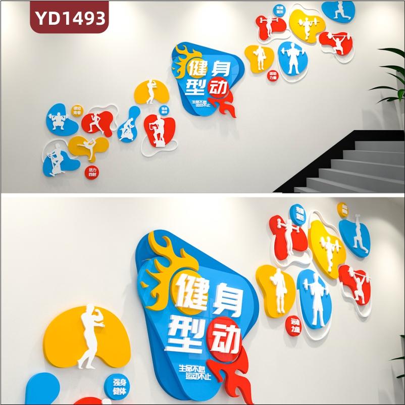 健身房文化墙楼梯运动锻炼项目几何图形组合展示墙减指增肌理念宣传标语