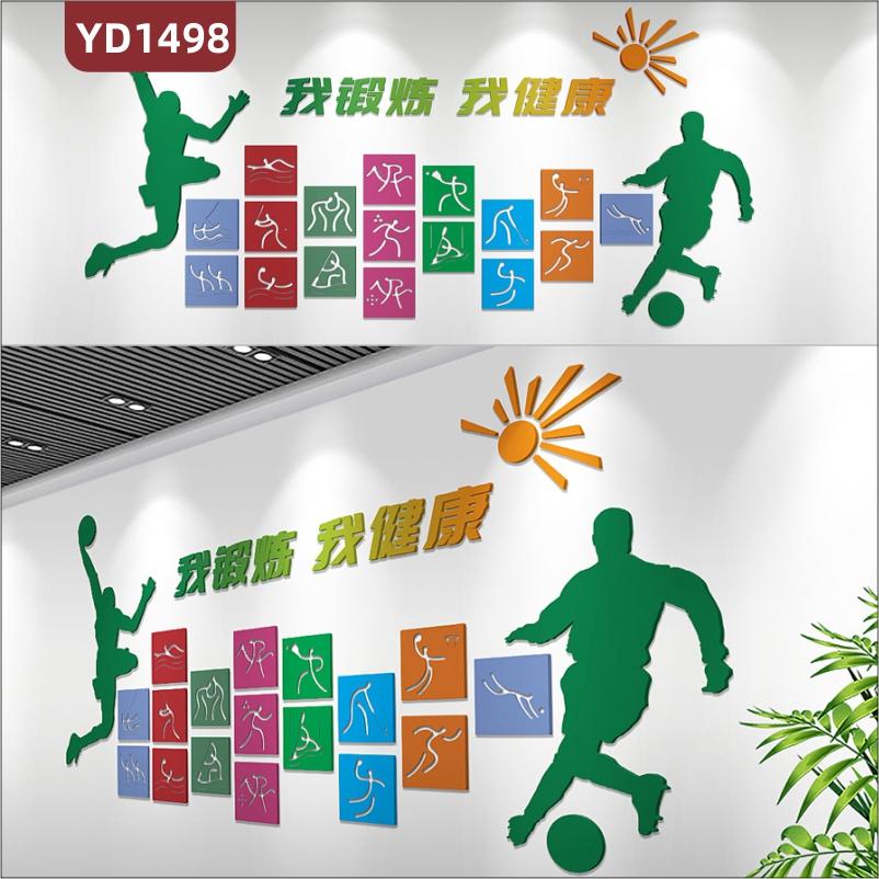 体育馆文化墙过道立体雕刻奥运运动项目展示墙健身生活理念宣传标语墙贴