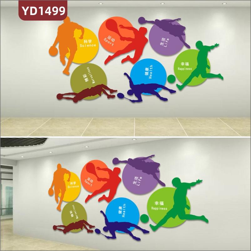体育馆文化墙过道立体雕刻球类运动项目几何装饰墙健康生活理念宣传标语墙贴