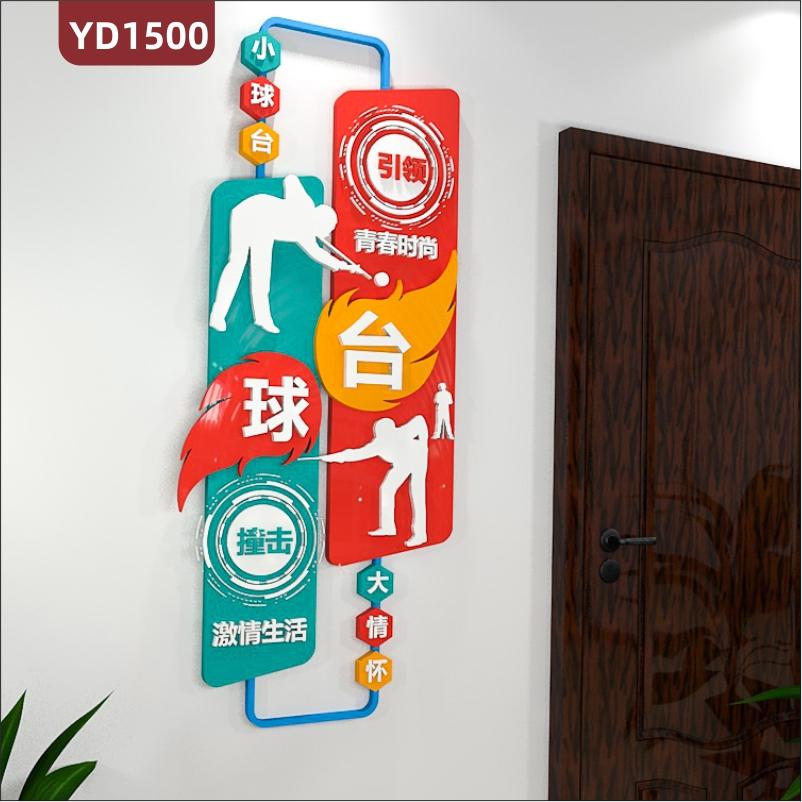 台球俱乐部文化墙前台立体装饰背景墙过道小球台大情怀立体标语墙贴