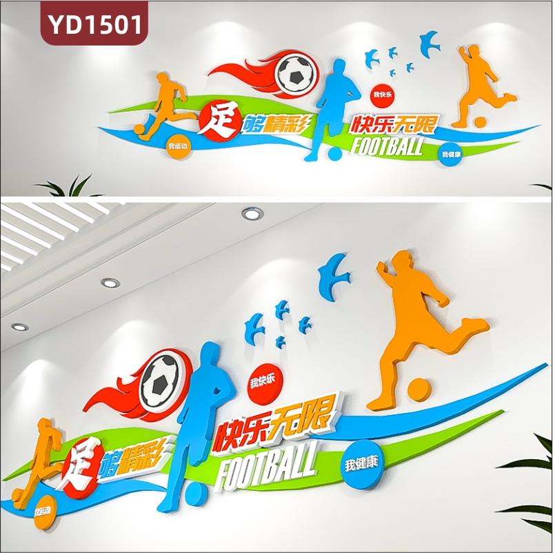体育馆文化墙过道立体雕刻足球运动项目装饰墙健康生活理念宣传标语墙贴