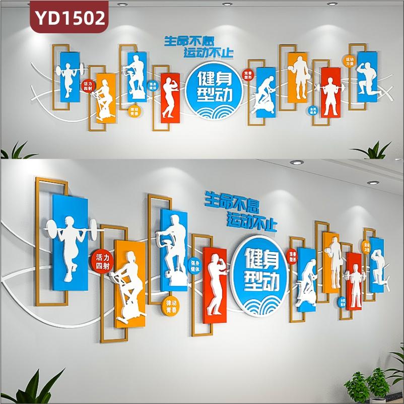 健身房文化墙运动锻炼项目几何图形组合展示墙健康生活理念宣传标语