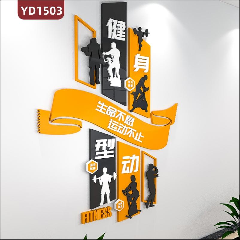 体育文化墙运动锻炼项目几何图形组合展示墙健身型动理念宣传标语