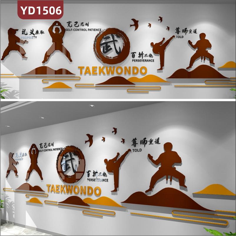 武术场馆文化墙传统风格武道精神宣传标语立体装饰背景墙跆拳道格斗姿势展示墙贴