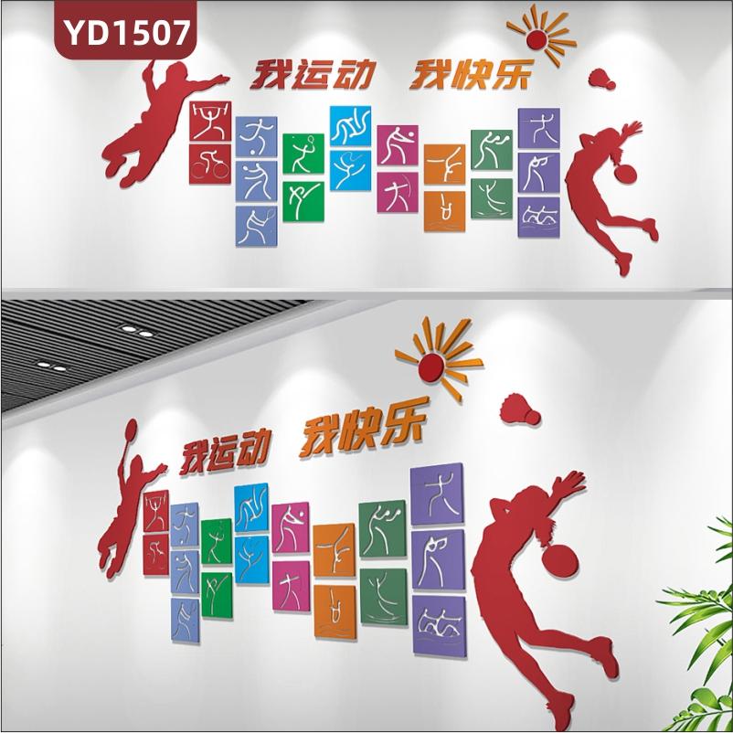 体育文化墙运动项目几何图形组合展示墙健康快乐理念立体宣传标语
