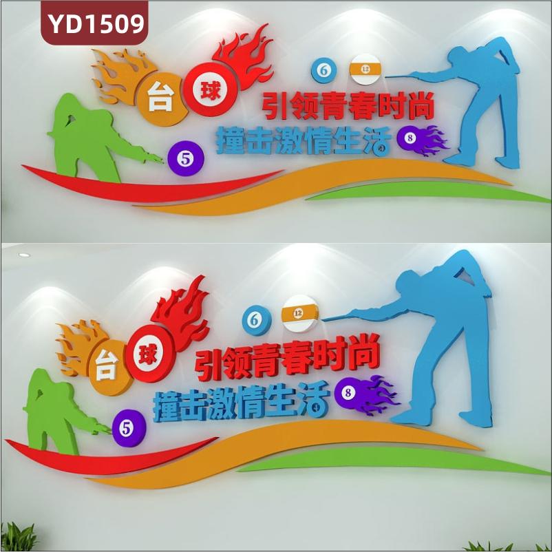 台球俱乐部文化墙前台立体装饰背景墙过道引领青春时尚立体标语墙贴