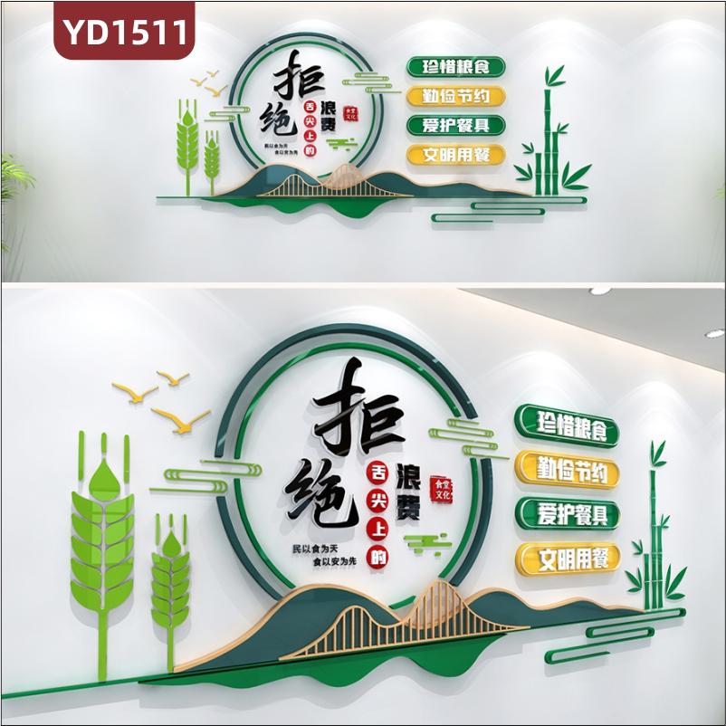 环保文化墙新中式风格珍惜粮食拒绝浪费装饰墙勤俭节约宣传标语立体墙贴