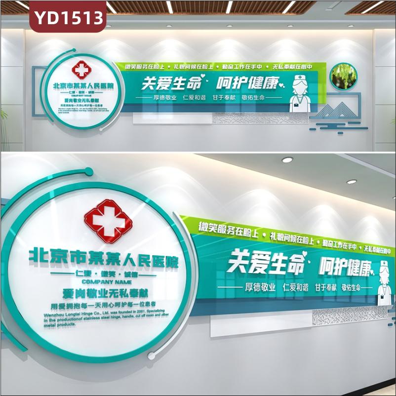 人民医院文化墙科室简介文化宣传墙专家团队荣誉照片墙从医理念标语立体墙贴