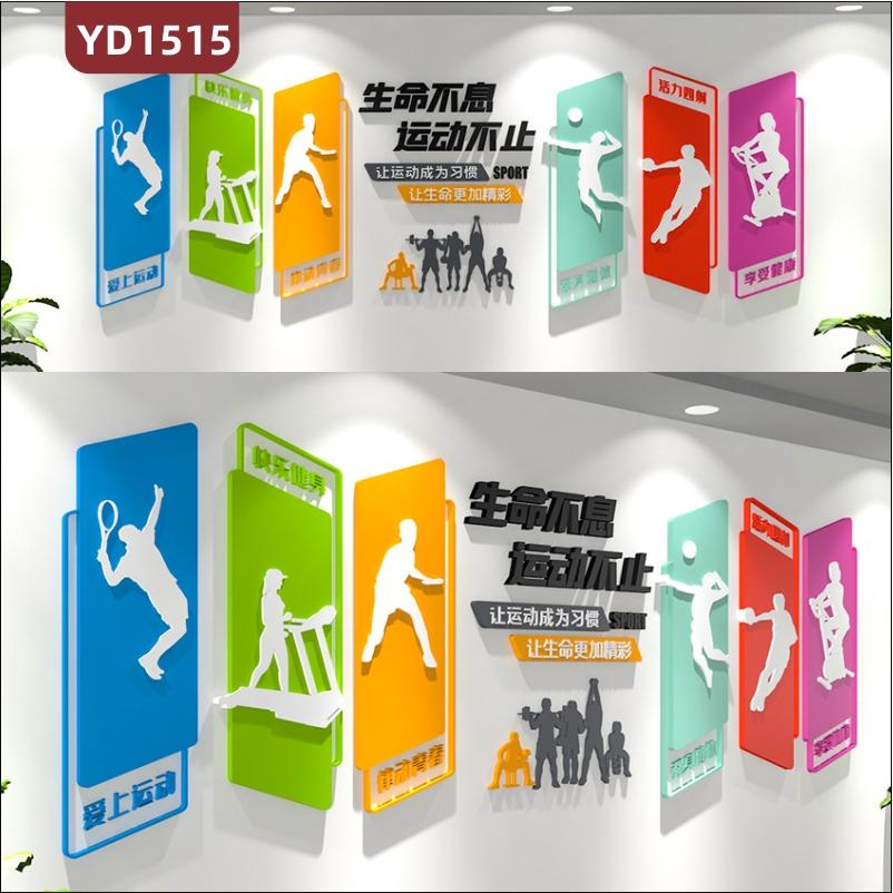 体育文化墙运动健身项目几何图形组合装饰墙健康快乐理念立体宣传标语