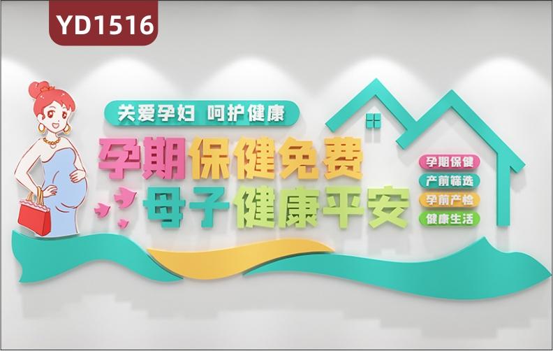 医院文化墙妇幼保健院前台孕期保健理念宣传墙贴走廊立体装饰形象墙