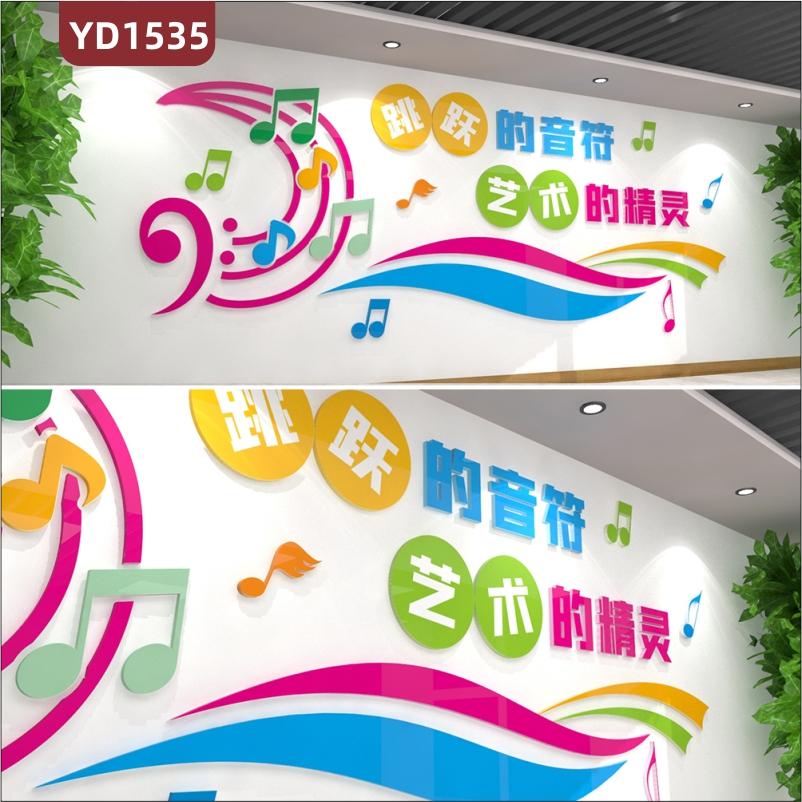 培训学校文化墙音乐教室学习理念标语墙贴过道教学理念立体展示墙