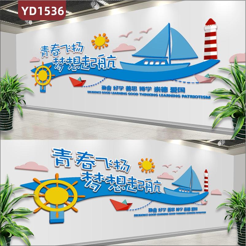 学校文化墙班级教室学习理念标语立体宣传墙走廊卡通帆船装饰墙贴