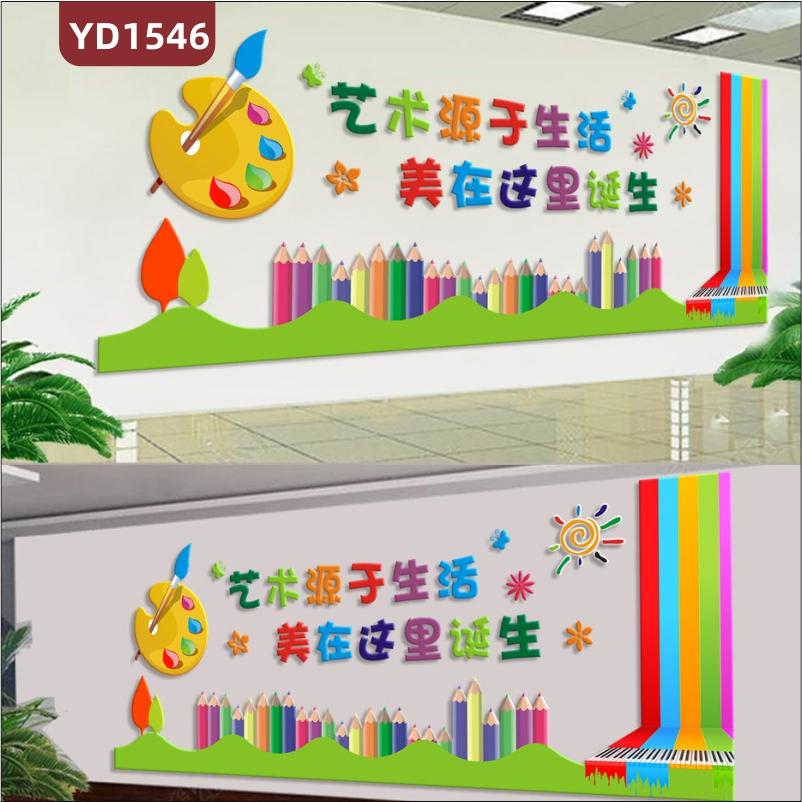 艺术培训学校文化墙过道卡通风彩铅调色盘立体装饰墙美术教室学习理念标语墙贴