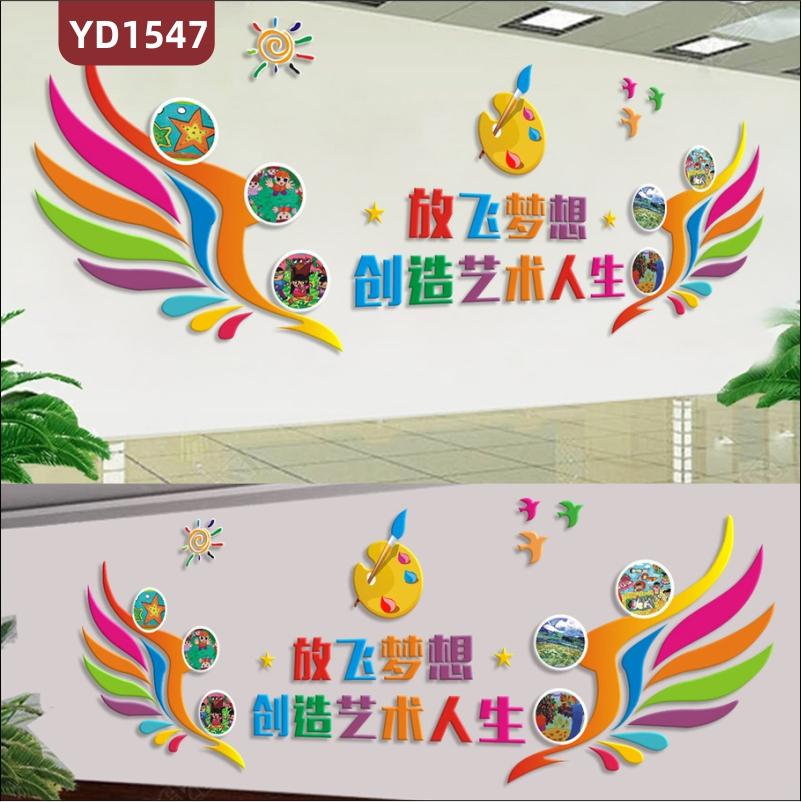 艺术培训学校文化墙过道抽象翅膀立体装饰墙美术教室学习理念标语墙贴