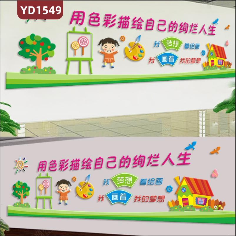 少儿培训学校文化墙美术教室学习理念标语立体宣传墙卡通画架调色板装饰墙
