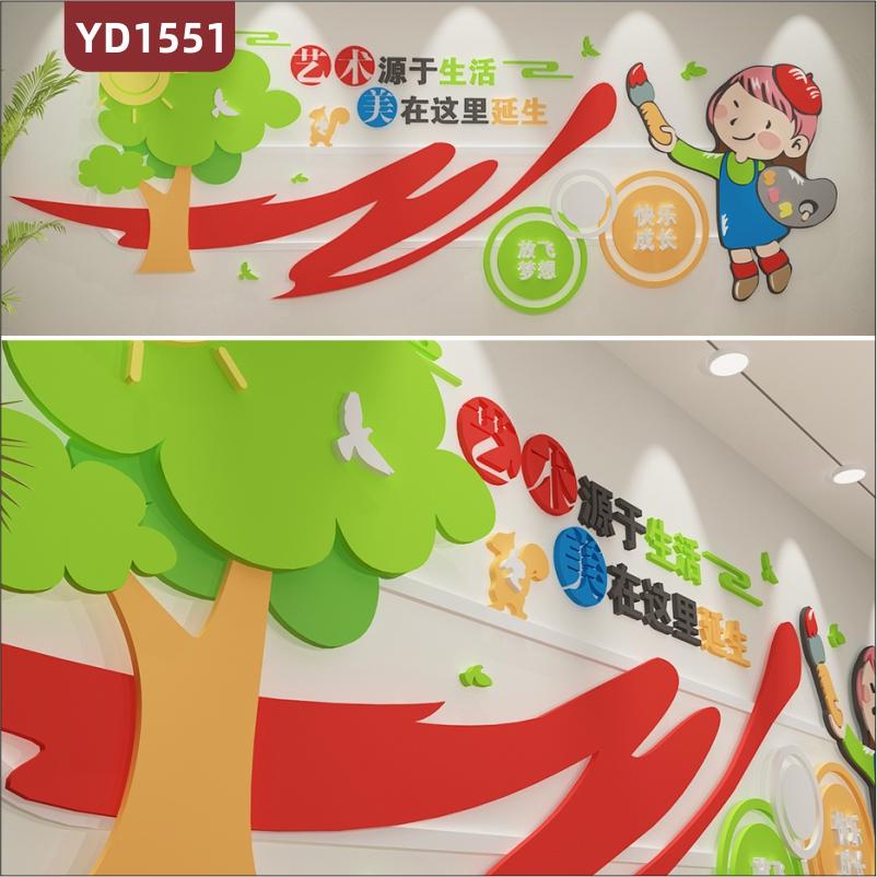 少儿美术培训学校文化墙教室学习理念标语宣传墙贴过道立体卡通装饰墙
