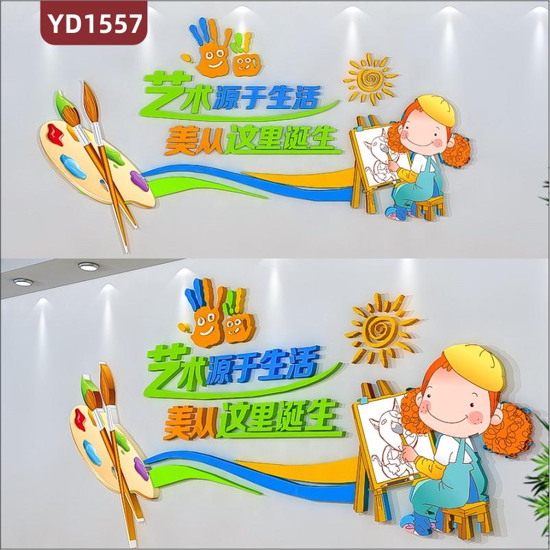 少儿美术绘画培训学校文化墙教室卡通小画家装饰墙过道学习理念立体展示墙