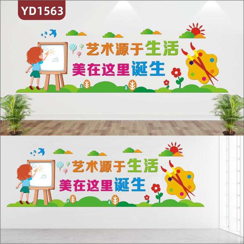 画室布置美术培训机构教室立体墙面贴幼儿园卡通画架调色板装饰墙贴