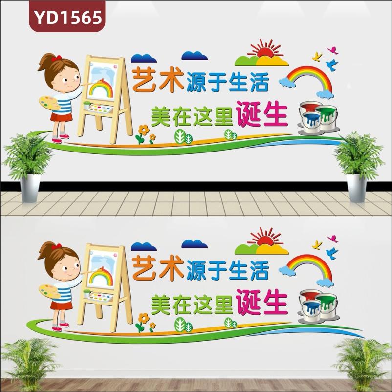 少儿美术培训机构文化墙画室布置立体墙贴幼儿园卡通画架调色板装饰墙贴