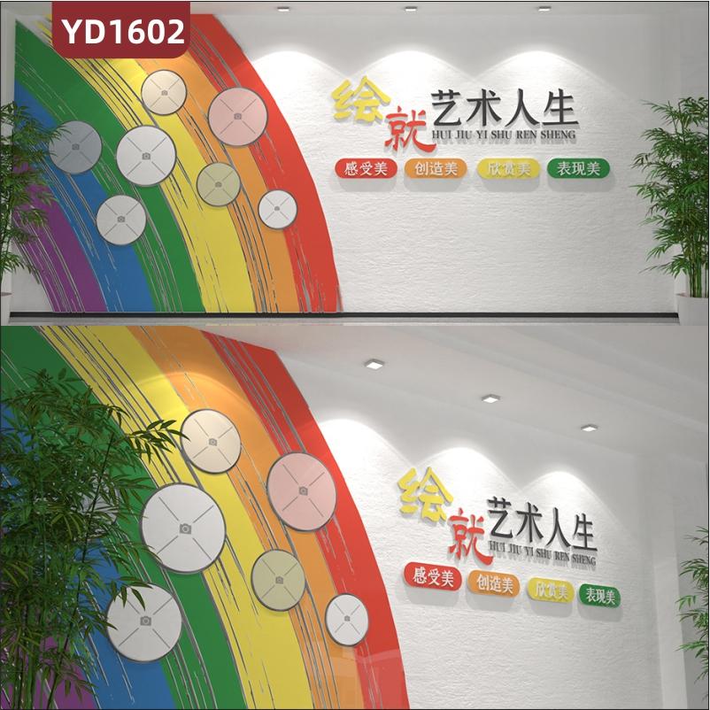 少儿绘画培训机构文化墙前台立体LOGO装饰背景墙美术教室七彩布置